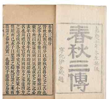 三传 春秋三传是指哪些著作?