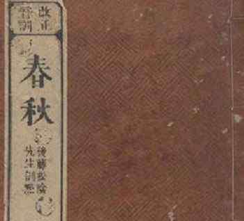 编年体史书第一部 中国第一部编年体史书是什么?