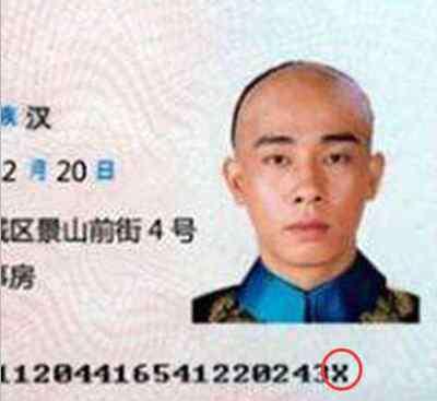 身份证最后一位是x是什么意思 身份证最后一位是x是什么意思?