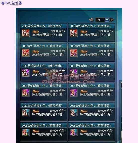 2013春节套 dnf2013年春节礼包图片