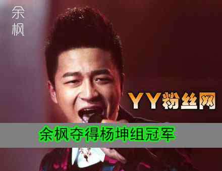 中国好声音第三季杨坤组考核 中国好声音第三季杨坤组冠军是谁 好声音3杨坤组冠军内幕