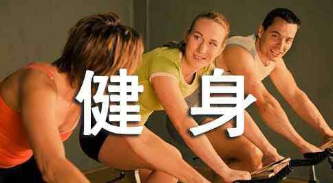 自制健身器材 自制健身器材方法