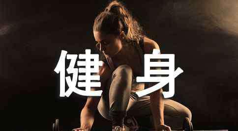 腰背脊锻炼方法健身 有趣健身训练方法