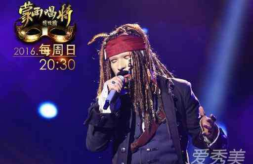 往日情 蒙面唱将里的加勒比海盗是谁?《往日情》是谁唱的
