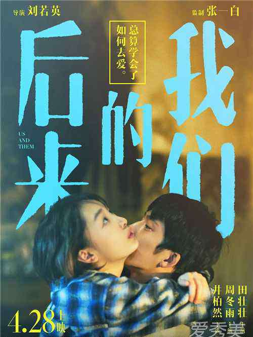 我们是情侣吗 电影后来的我们适合和谁看 后来的我们适合情侣看吗
