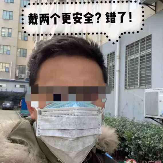 男子戴十多个口罩 男子出门戴十几层口罩有用吗 戴多层口罩会能隔离新型冠状病毒吗