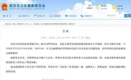 武汉院长去世 武汉市卫健委沉痛悲悼刘智明院长详细新闻先容 刘智明院长为什么去世原因曝光