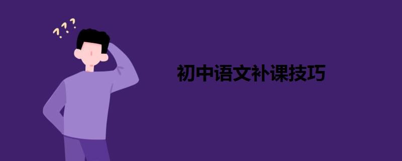 语文补课 初中语文补课技巧