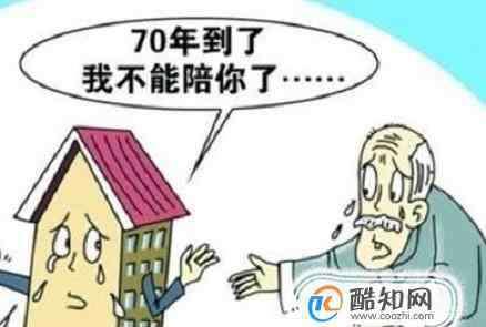 房子70年后怎么补偿 70年后,我们的房子怎么办?