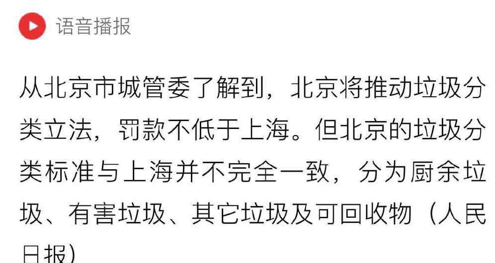 干垃圾和湿垃圾 厨余垃圾是不是就是湿垃圾 北京分类和上海分类有什么差别