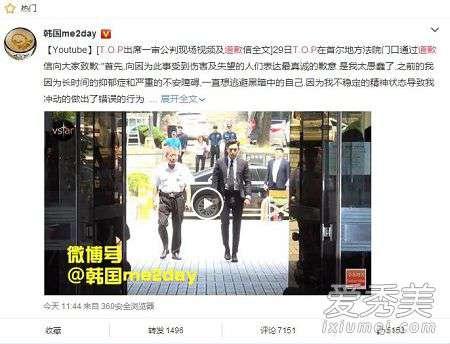 崔胜贤整容 top吸毒道歉原文 top发亲笔信致歉内容是什么