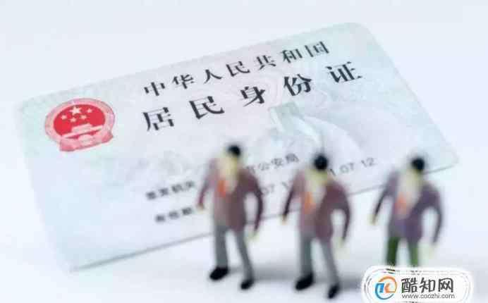如何补办身份证 西安身份证丢失补办指南