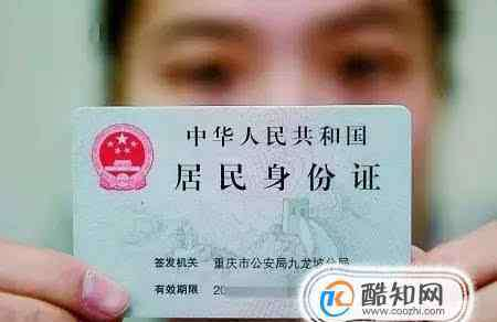 身份证丢失可以异地补办吗 重庆身份证丢失补办指南