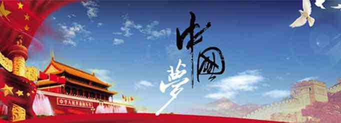 中国梦是什么 什么是中国梦?