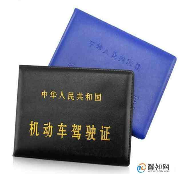 换驾驶证需要什么材料 重庆驾驶证到期怎么换证?
