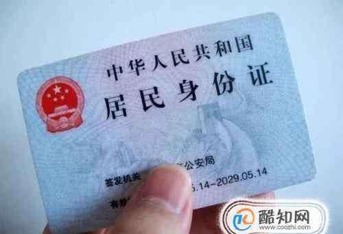新身份证 怎样换领新的身份证?
