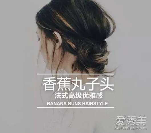 2017流行丸子头的扎法 优雅也要带着一点高级感:香蕉丸子头怎么扎