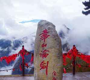 华山是哪个省 华山属于哪个省份?
