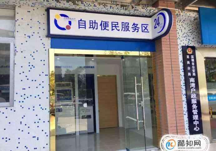 深圳港澳通行证网上续签 深圳哪里有24小时港澳通行证续签自助机?
