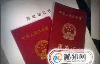 离婚办理 北京离婚办理指南(协议离婚)