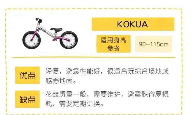 平衡车哪个好 strider和kokua哪个好 KOKUA可酷娃平衡车怎么样