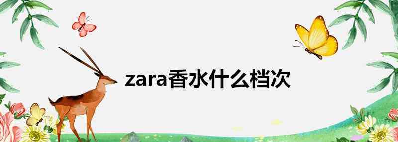 zara香水 zara香水什么档次
