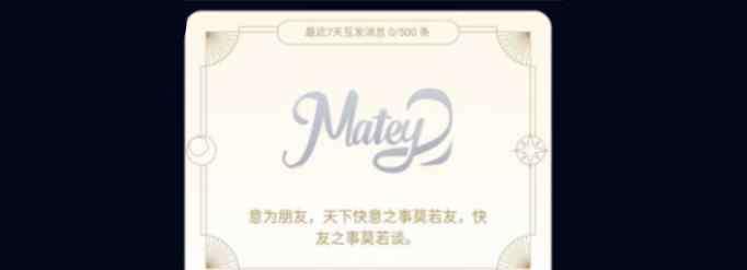 matey matey是什么意思?
