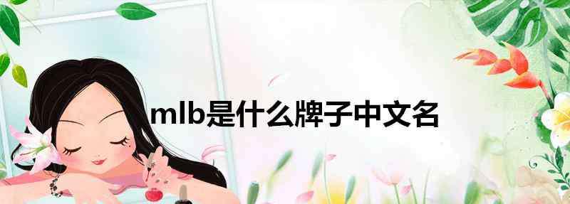 mlb是哪个国家的牌子 mlb是什么牌子中文名