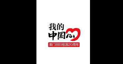 我的中国心手势舞 2019我的中国心手势舞步骤教程 我的中国心手势舞视频教学