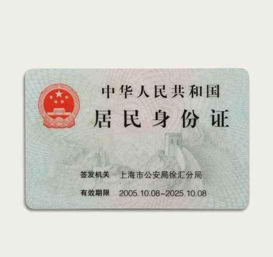 正面 身份证哪面是正面?