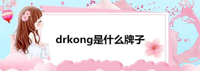 drkong drkong是什么牌子