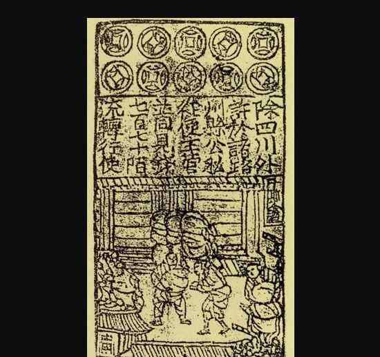 最早的纸币 世界上最早出现的纸币是什么?