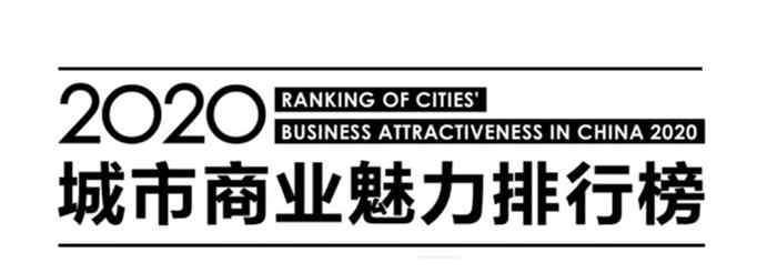 2019一线城市排名 2020新一线城市排名是怎样的?