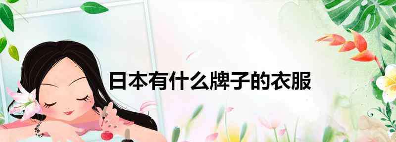ofuon 日本有什么牌子的衣服