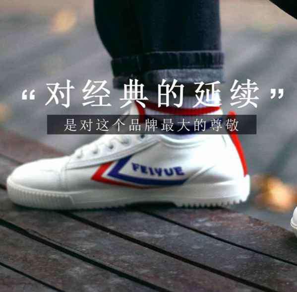 飞跃鞋 飞跃鞋和回力鞋哪个好 国潮来袭