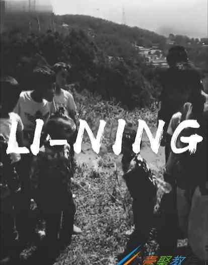 李宁标志图片 国潮李宁LI-NING梗在抖音火了 视频和图打上LOGO水印