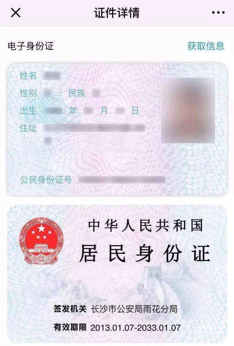 怎么坐火车 电子身份证怎么坐火车 只有电子身份证可以坐火车吗