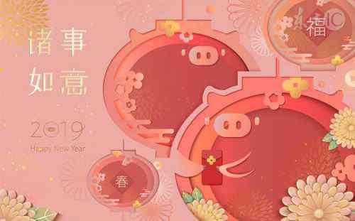 关于新年的成语 2019猪年新年四字祝福语新春贺词 猪年的四字词语吉祥成语