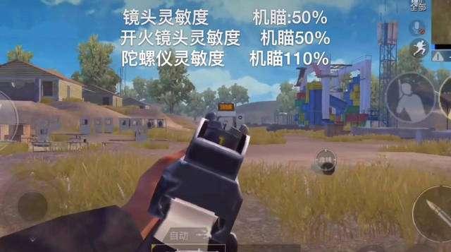 4倍镜压枪灵敏度 原创 刺激战场:百米内扫射灵敏度,这样调4倍镜都不用压枪