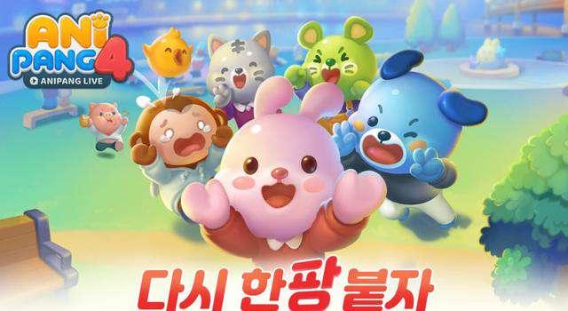 "anipang 消除+""吃鸡""?韩国国民IP新作《Anipang4》预约人数突破100万"