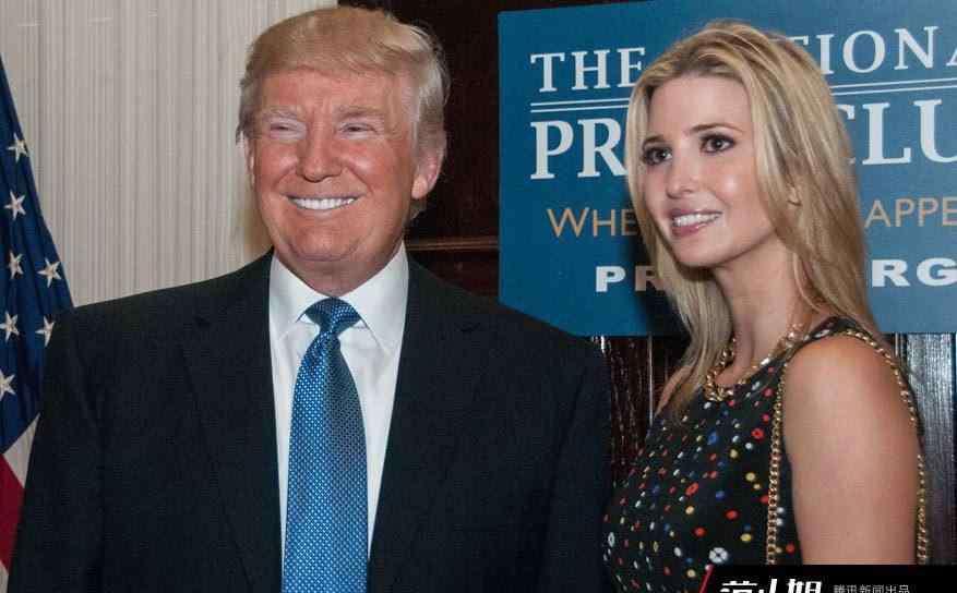 特朗普的女儿伊万卡 为什么说特朗普当总统全靠女儿伊万卡伊万卡真空照若隐若现