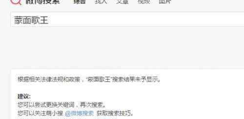 中国蒙面歌王 中国版蒙面歌王怎么看不了原因 蒙面歌王下架是真的吗