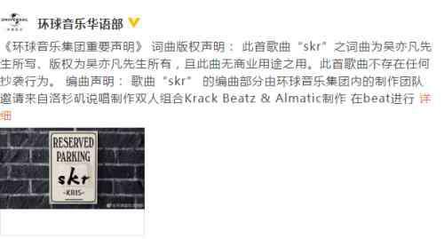 环球音乐声明 环球音乐官方微博发表声明 否认吴亦凡歌曲《skr》抄袭