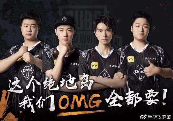 omg战队官网 OMG和4AM将代表中国征战pubg全球总决赛官网首发各战队定妆照!