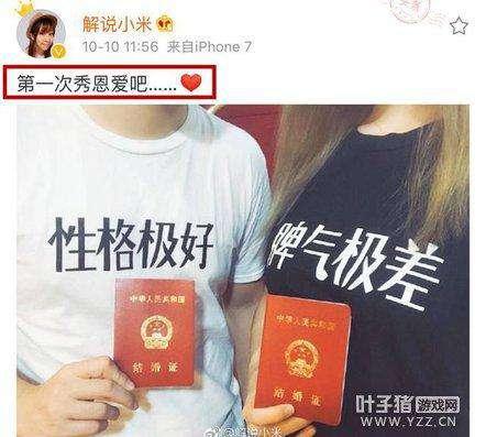 plu米勒 lol女解说小米终于领证结婚!网友:到底谁是新郎?