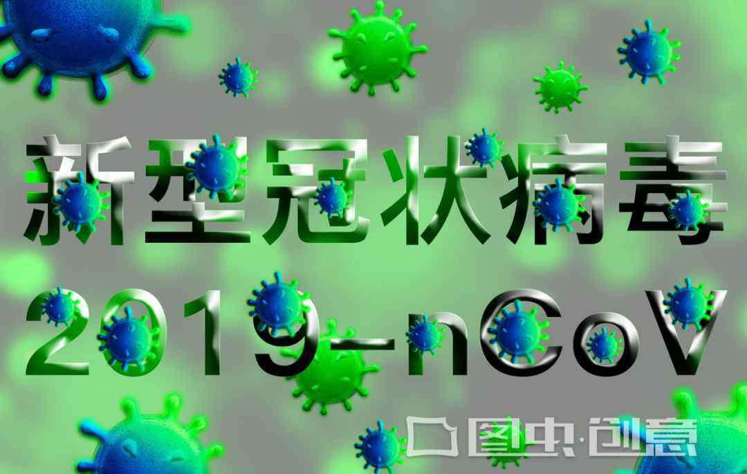 新型冠状命名 新型冠状病毒肺炎定义 新冠肺炎的国际通用名称是什么