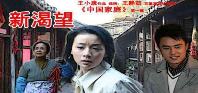 中国家庭大结局 中国家庭之新渴望电视剧大结局 中国家庭之新渴望电视剧大结局大剧透
