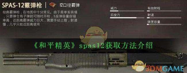 spas12 《和平精英》spas12获取方法介绍