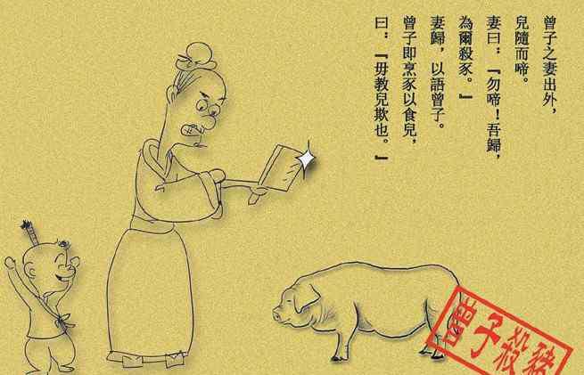 曾子杀猪阅读答案 古文阅读-曾子杀彘(韩非子)