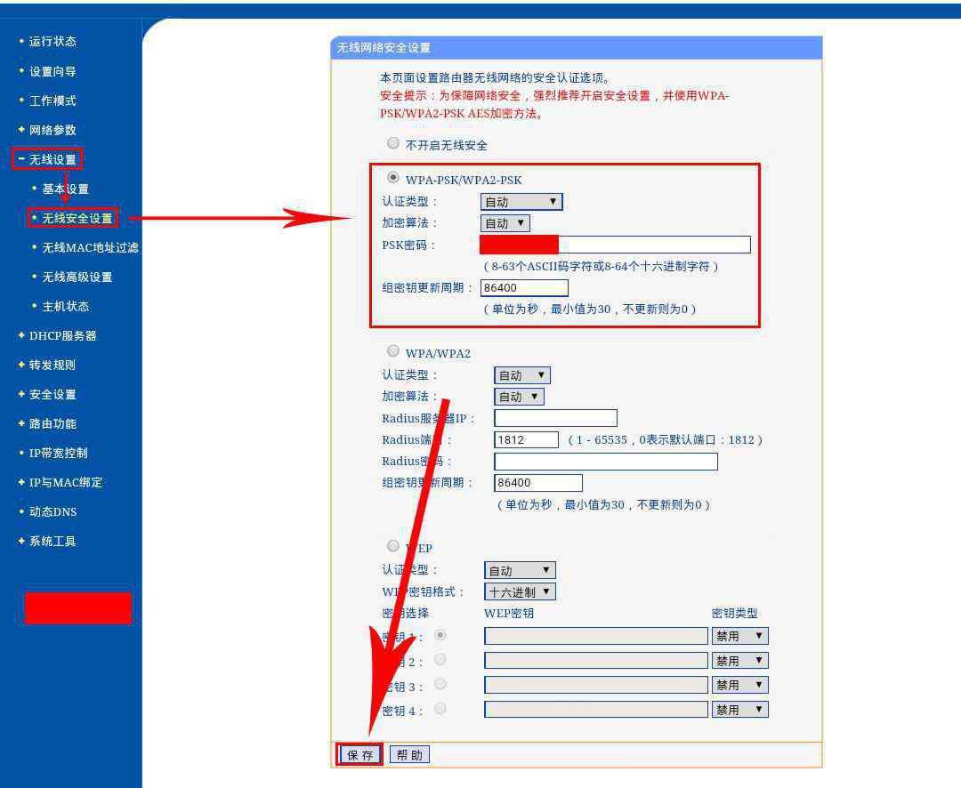 怎么知道别人的wifi密码 怎么查看别人的wifi密码 下面3个步骤帮你解决